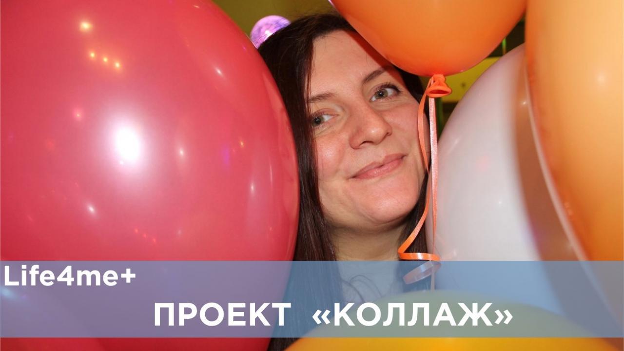 «Коллаж»: Таисия Ланюгова, г. Новосибирск