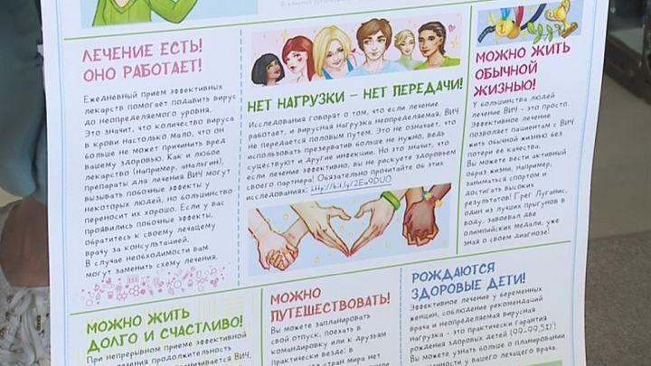 В Петербурге презентовали пособие, посвященное работе с ВИЧ-диссидентами - изображение 1
