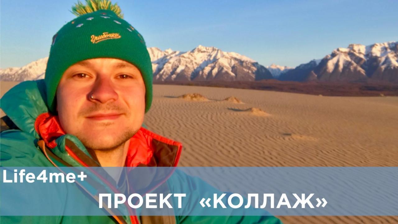 «Коллаж»: Егор Екимов, г. Санкт-Петербург - изображение 1