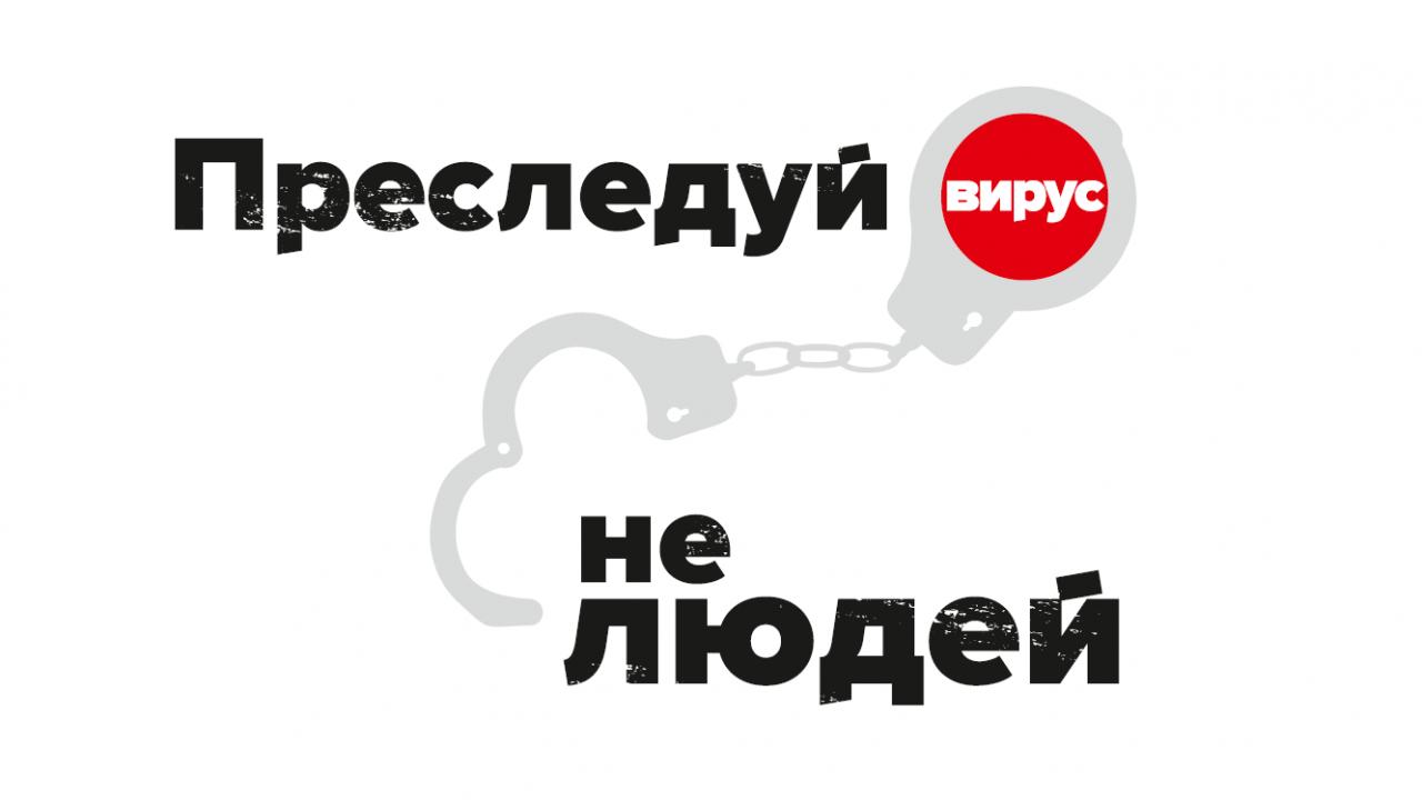 Сообщества ВИЧ-активистов из региона ВЕЦА запустили кампанию «Преследуй вирус, не людей!» - изображение 1
