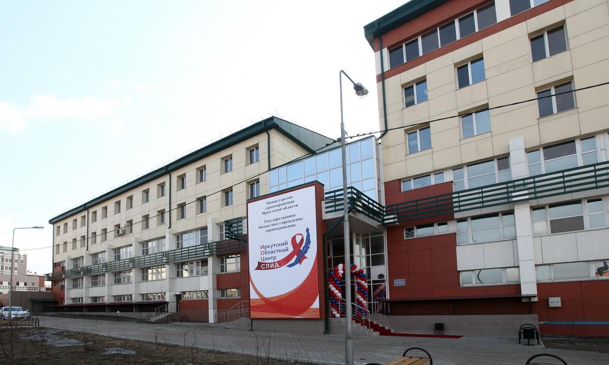 «Быть или не быть» второму Центру СПИД в г. Иркутск - зображення 1