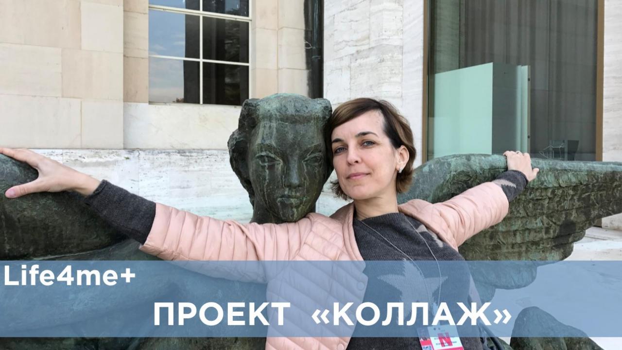 «Коллаж»: Вера Коваленко, руководитель Общественного Фонда «Новая Жизнь», г. Екатеринбург - изображение 1