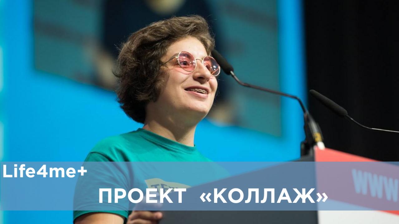 «Коллаж»: Яна Панфилова активистка - руководитель молодежной организации Тинерджайзер (Teenergizer), Украина