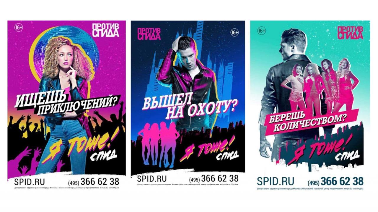 Кислотные плакаты за 2 миллиона: москвичей снова пугают СПИДом - изображение 1