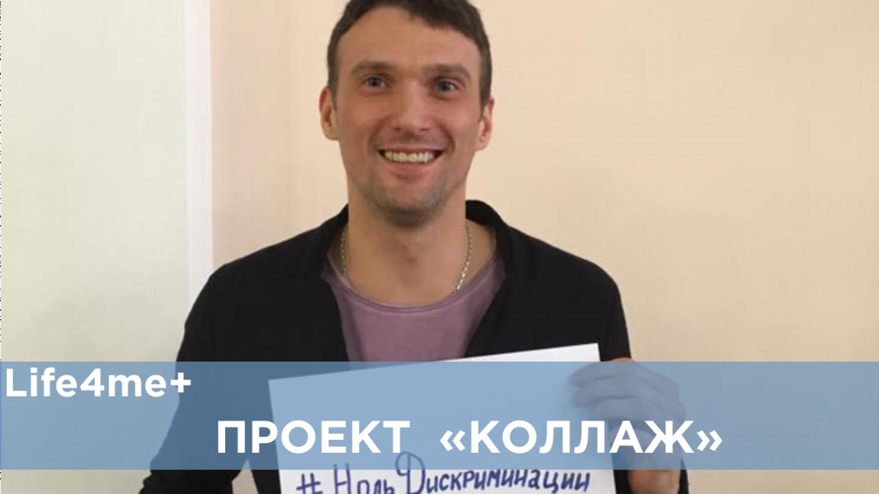 «Коллаж»: Валерий Цивинский, активист, равный консультант, г. Хабаровск