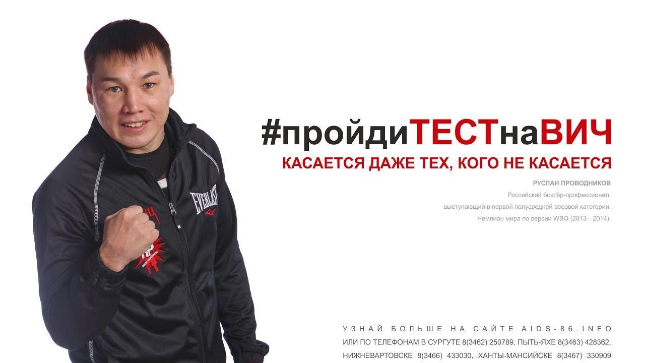 Югра присоединилась к акции #пройдиТЕСТнаВИЧ - изображение 1