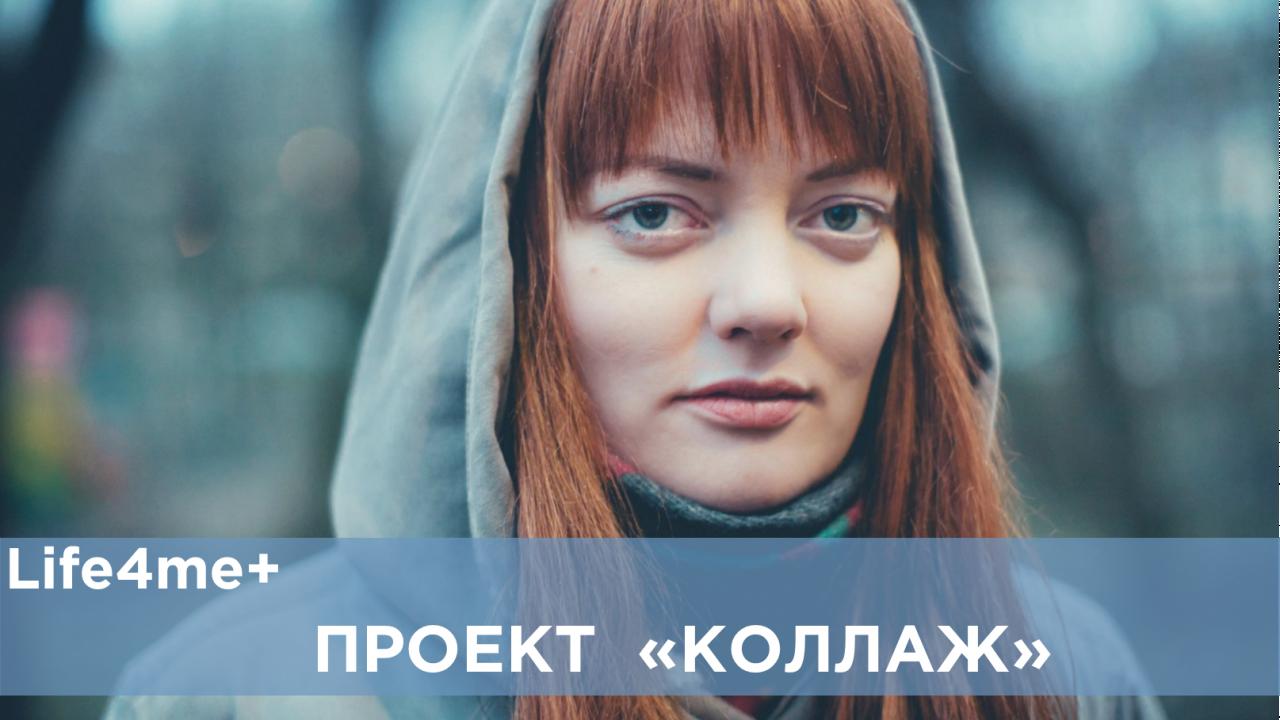 """Коллаж: """"Новости о ВИЧ должны вдохновлять"""", - Юля Верещагина - նկարը 1"""