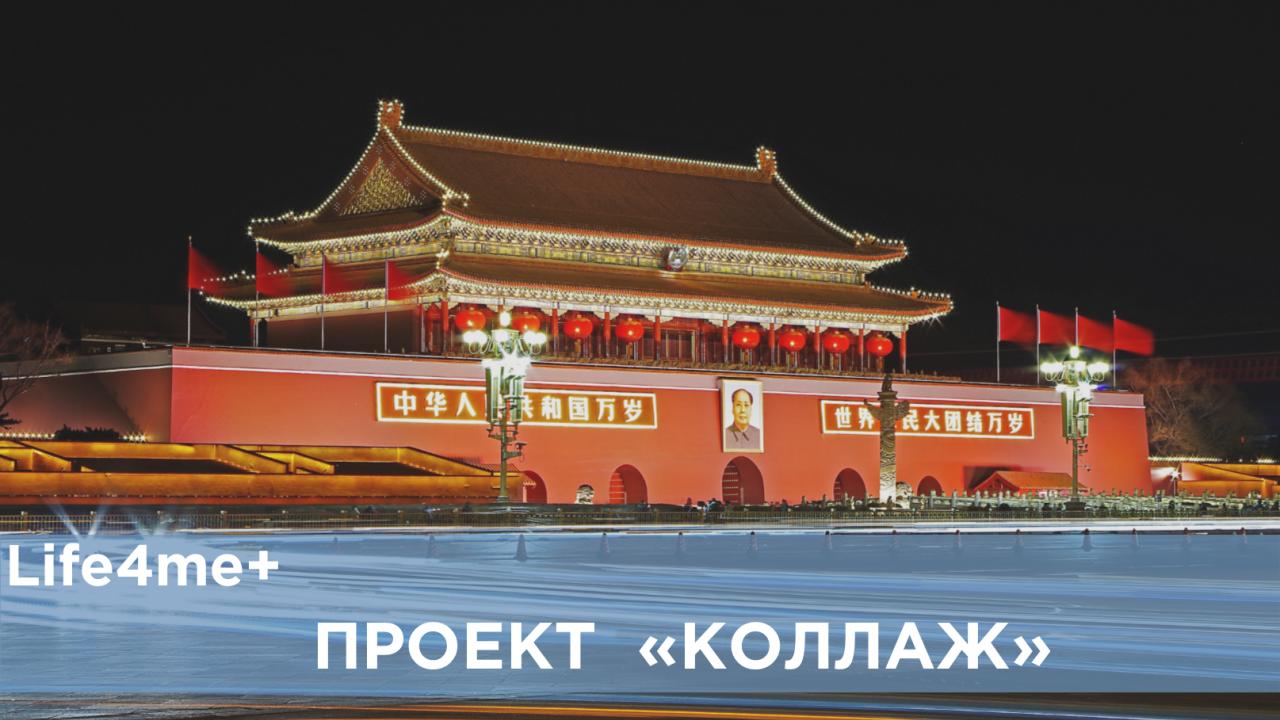 """Коллаж: """"ВИЧ и Китай - история студента из России"""" - изображение 1"""