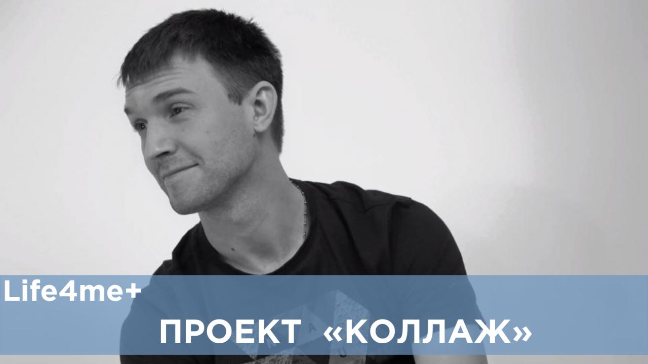 """Коллаж: """"Не молчите! Молчание убивает"""", - Алексей Михайлов"""