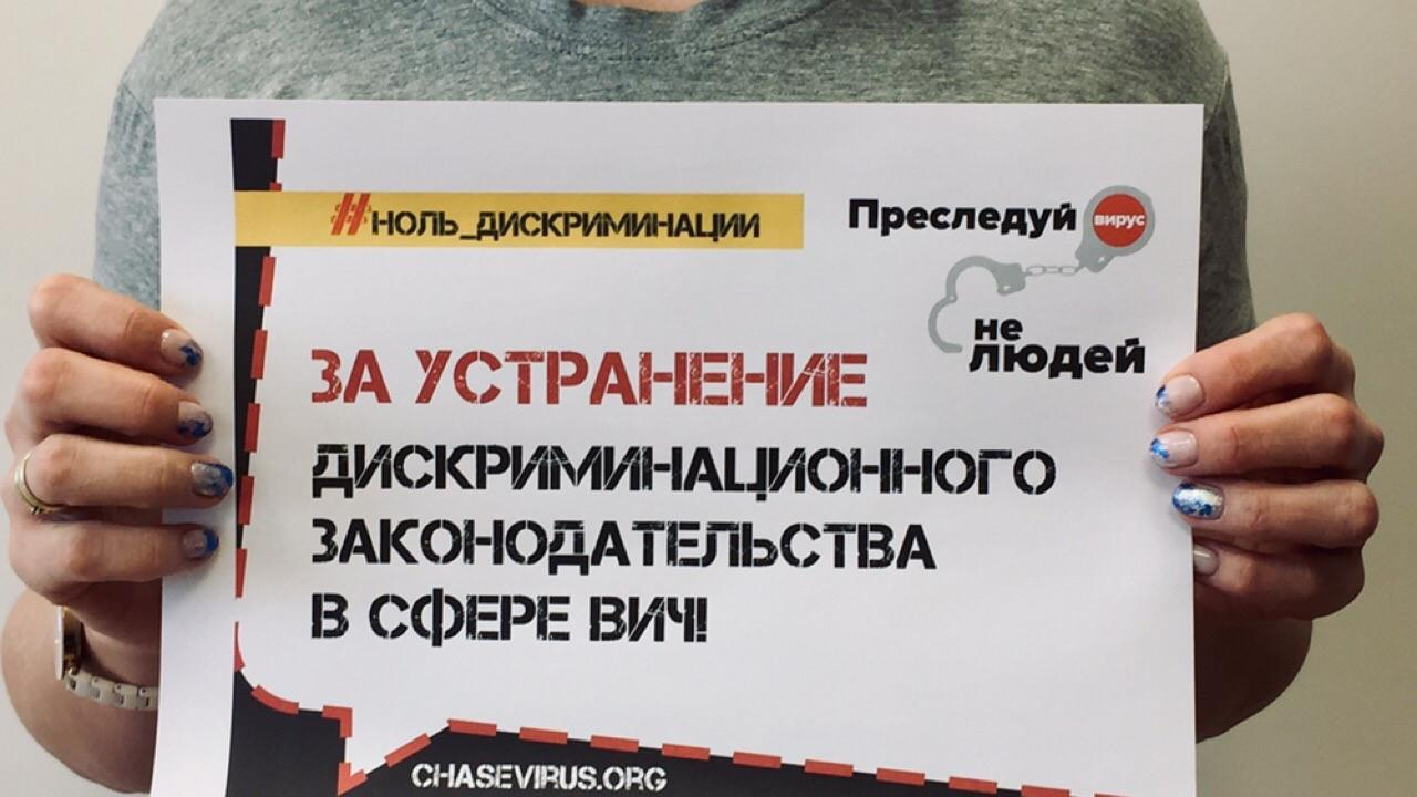 Активисты призвали поддержать 1 марта акцию «Преследуй вирус, не людей!»