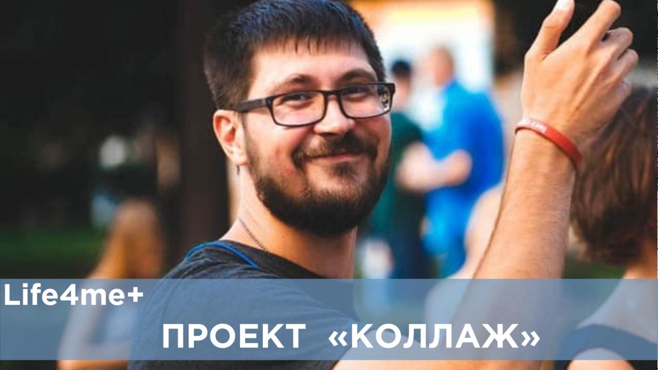 """Коллаж: """"Про ВИЧ я могу говорить часами"""", - Максим - изображение 1"""