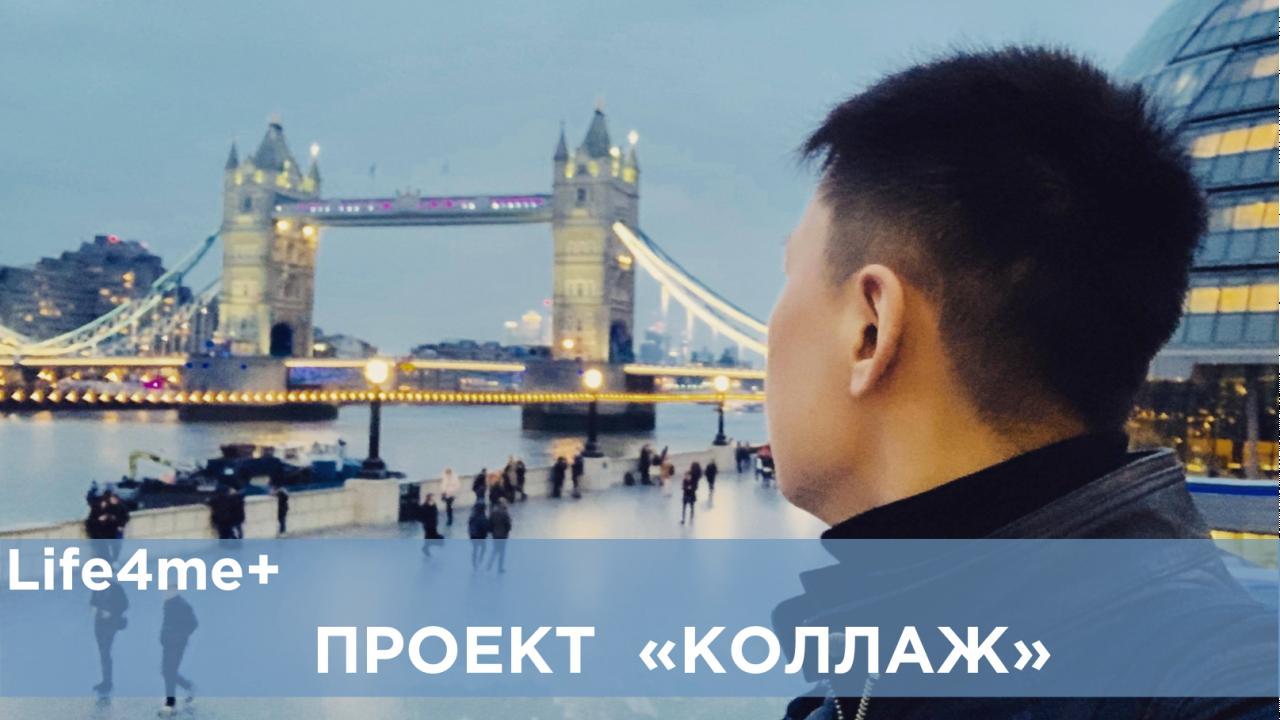 """Коллаж: """"Я уеду жить в Лондон"""""""