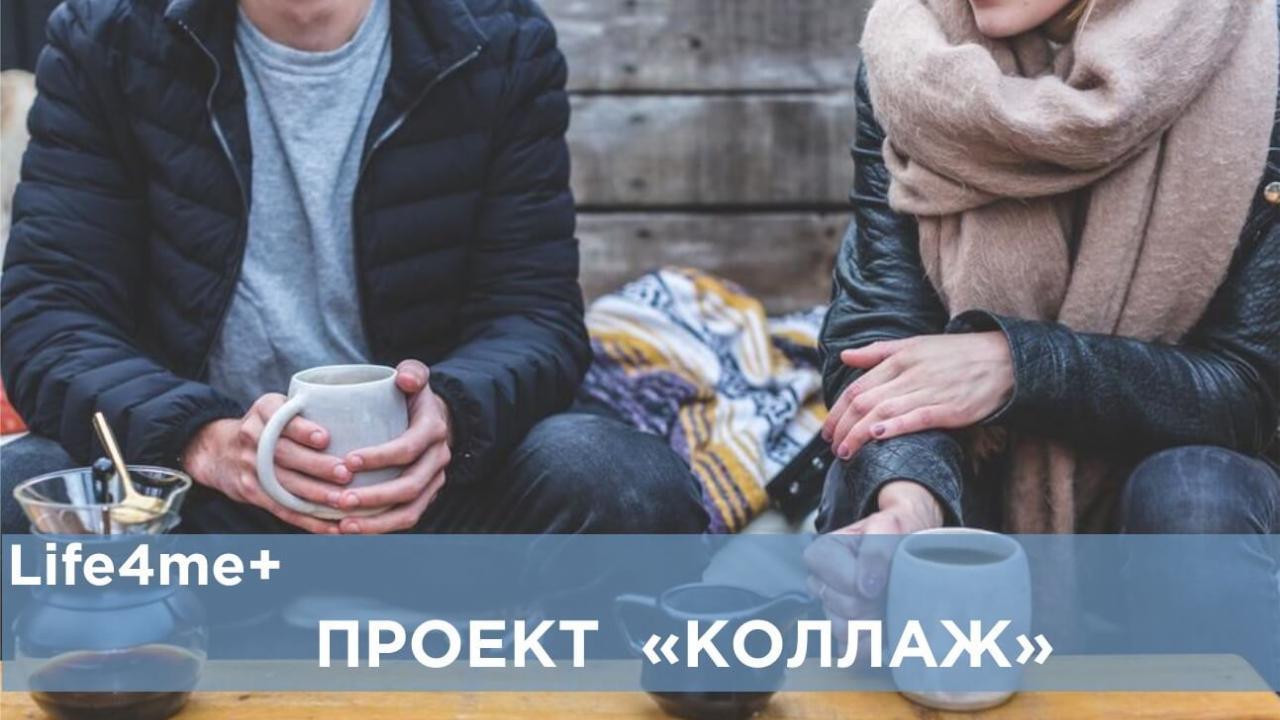 "Коллаж: ""История москвича о жизни с ВИЧ"" - նկարը 1"