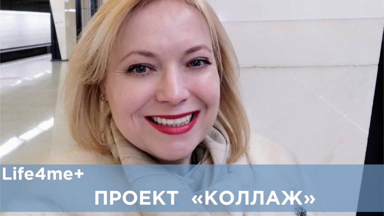 """Коллаж: """"Жизнь в гармонии с собой"""", - Светлана Цуканова"""