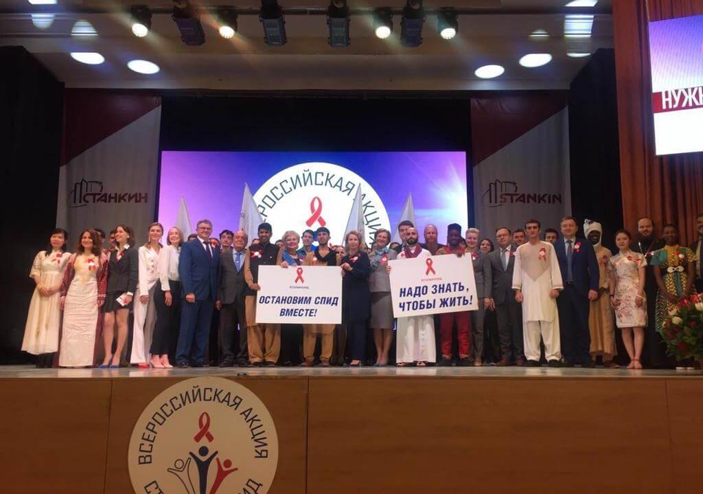 В Москве прошел Форум «Остановим СПИД вместе!» - изображение 1