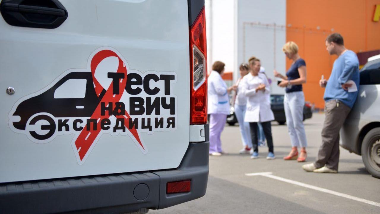 В России стартовала акция «Тест на ВИЧ: Экспедиция 2019»