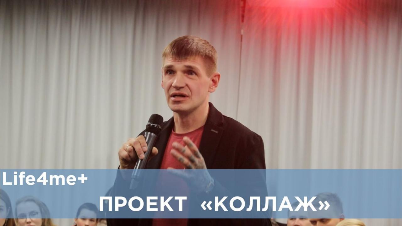 """Коллаж: """"Лишь отдавая, мы получаем"""", - Дмитрий Темерханов"""