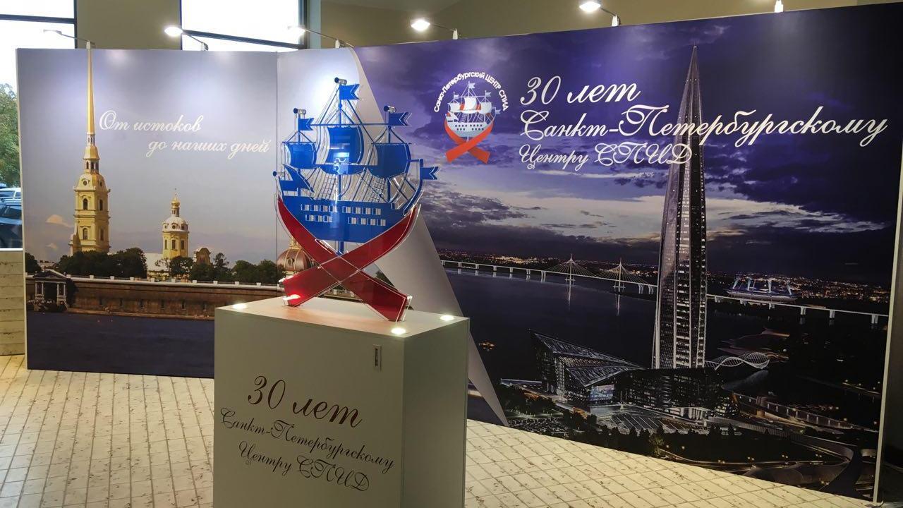 В Санкт-Петербурге состоялся IV региональный форум по ВИЧ-инфекции