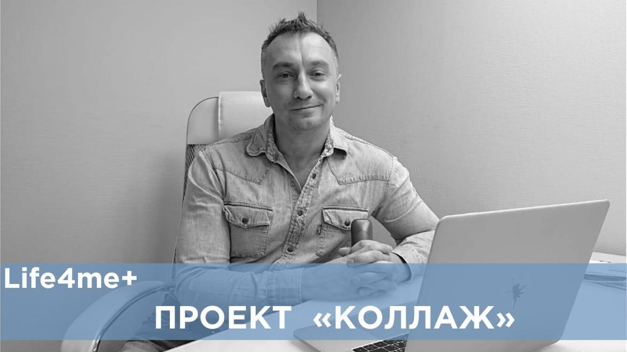 """Коллаж: """"Создавать условия — это наш талант"""", - Дмитрий Уфимцев"""