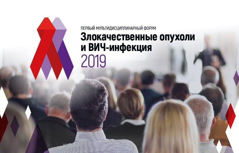 В Москве состоится Форум «Злокачественные опухоли и ВИЧ-инфекция – 2019» - изображение 1