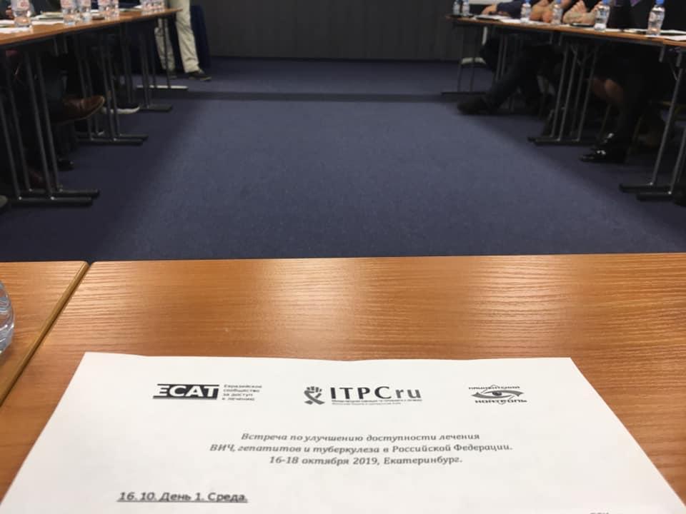 Эксперты ECAT обсудят актуальные вопросы доступности лечения ВИЧ, гепатитов и ТБ в РФ