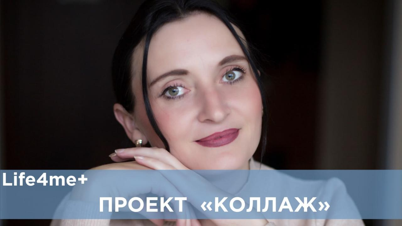 Коллаж: «ЛЖВ сообщество Иркутска не слышат», - Мария Петрова - изображение 1