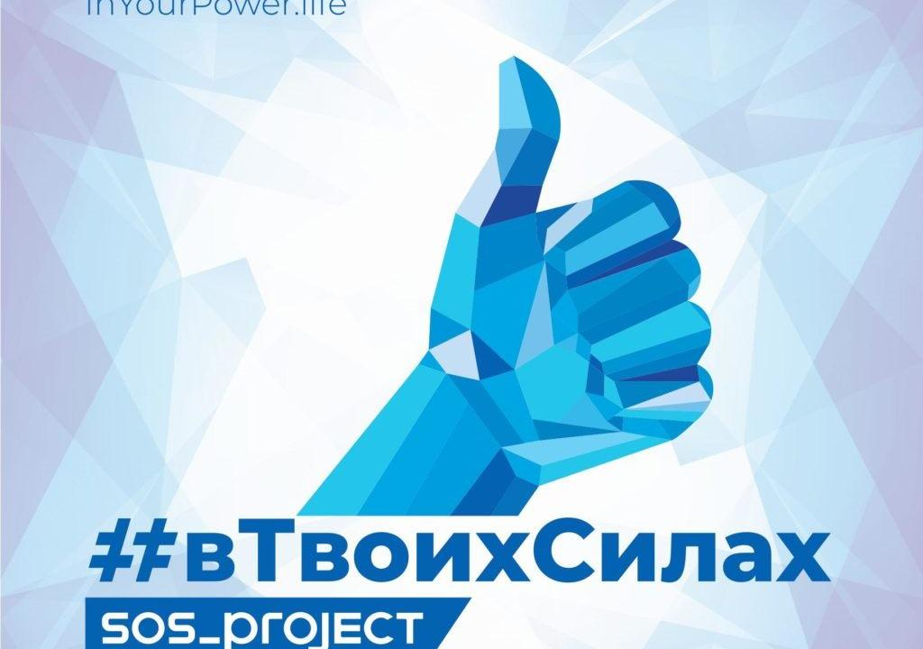 В странах ВЕЦА стартовала кампания #вТвоихСилах - изображение 1