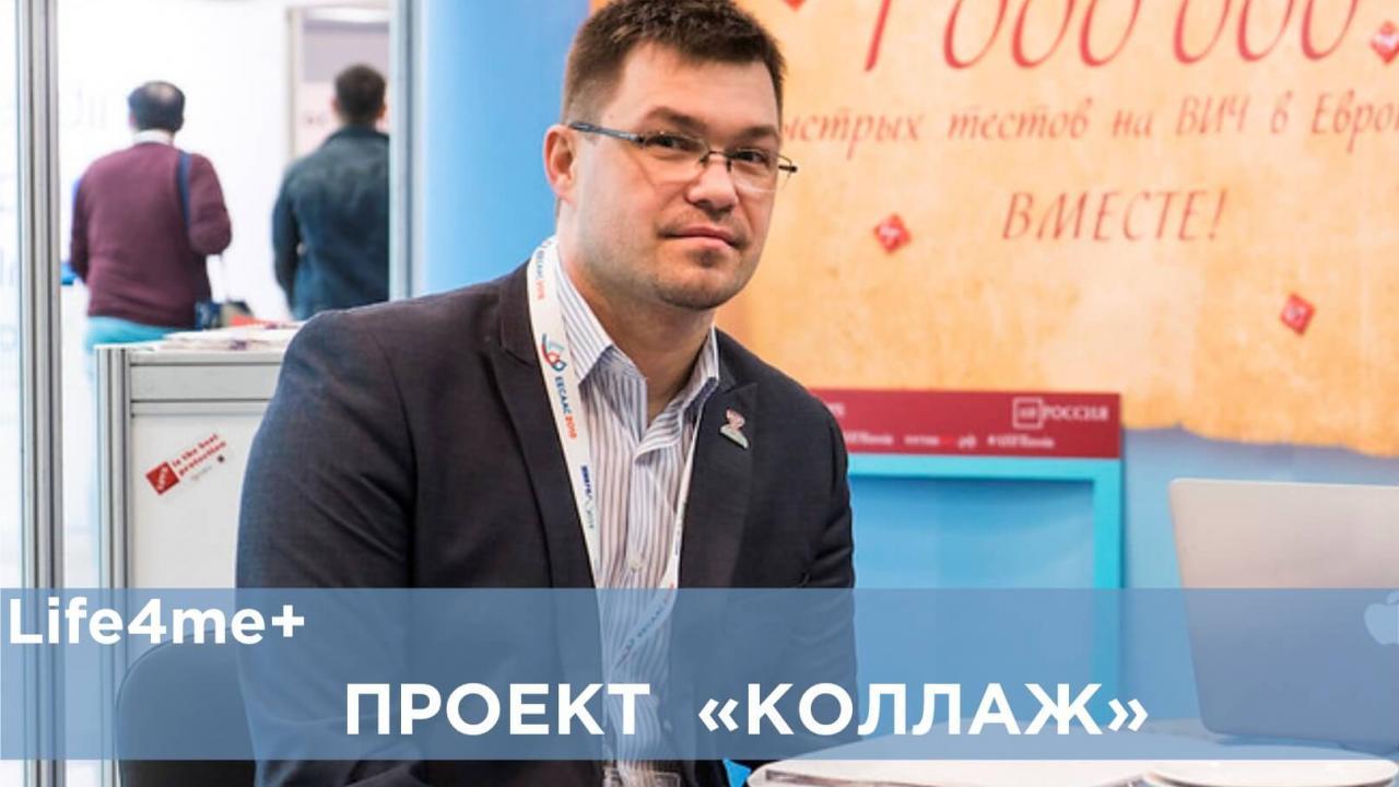Коллаж: «Социальная работа с наркопотребителями совершенно не развита», - Алексей Тананин