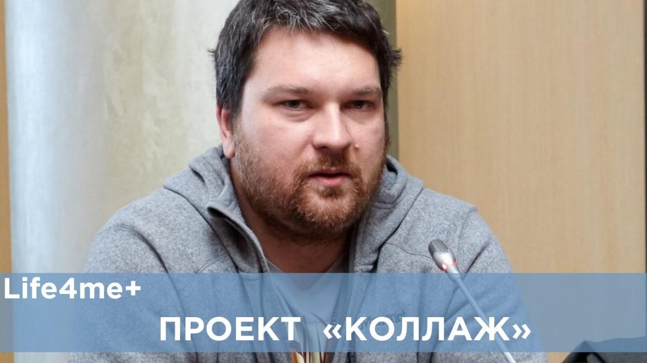 """Коллаж: """"Сфера ВИЧ – это не про деньги, а про идею"""", - Григорий Вергус"""