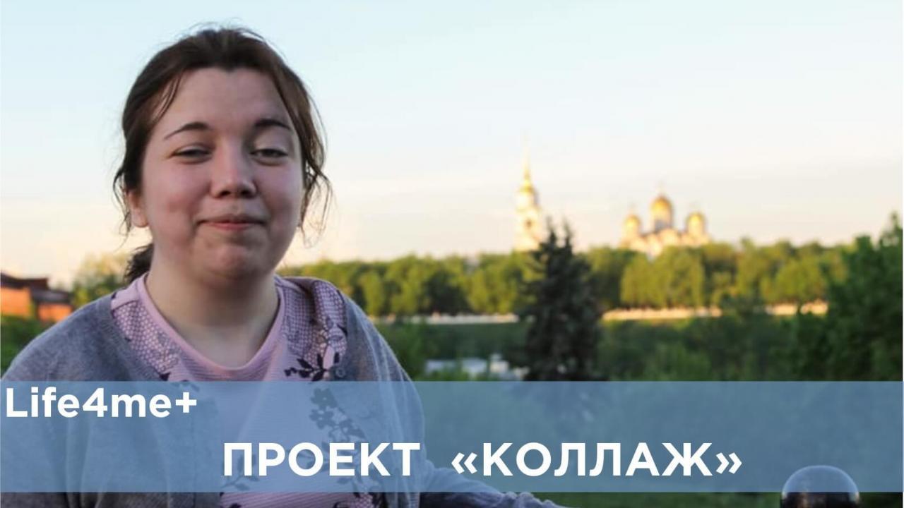 """Коллаж: """"Не я живу с ВИЧ, а ВИЧ пытается ужиться со мной"""", - Динара Шакирова"""