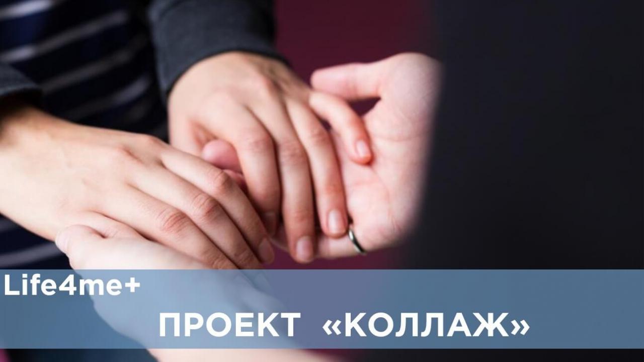 """Коллаж: """"Маринина жизнь с ВИЧ"""""""