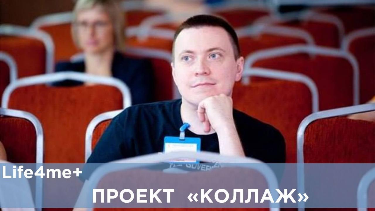 """Коллаж: """"Смотрю в будущее с осторожным оптимизмом"""", - Алексей Лахов"""