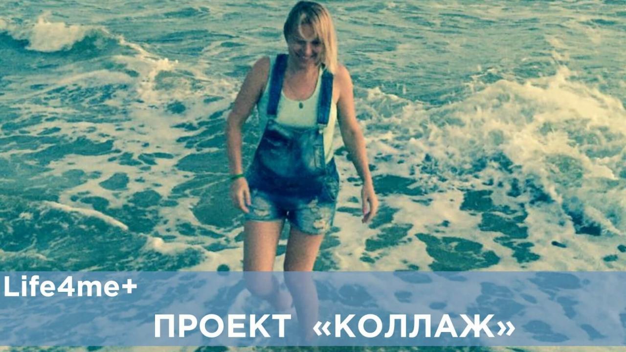 """Коллаж: """"Я одна из тех, кто прошел через две эры в сфере ВИЧ"""", - Светлана Мороз"""