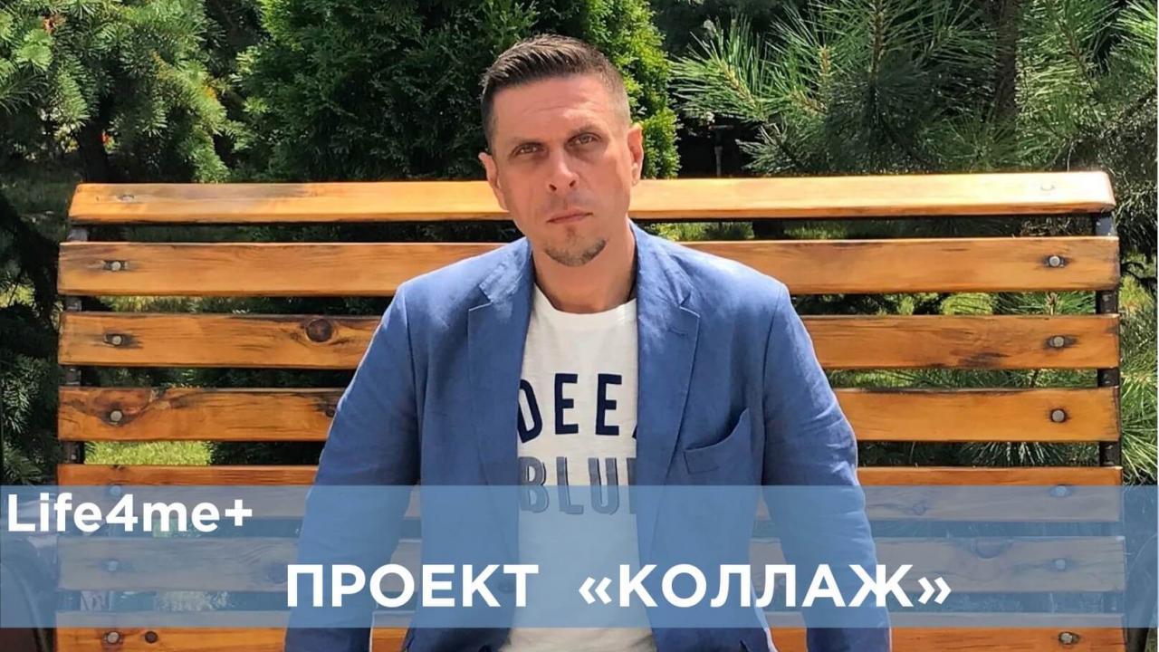 "Коллаж: ""Борьба с ВИЧ-инфекцией сильно затянулась"", - Роман Дудник"