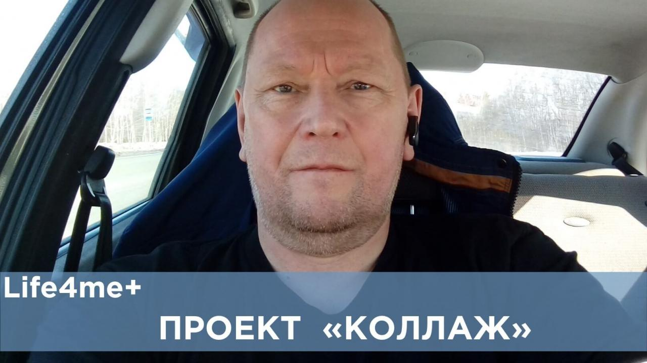 """Коллаж: """"Раскрыл директору свой статус, а он меня уволил"""", - Александр Ездаков - изображение 1"""