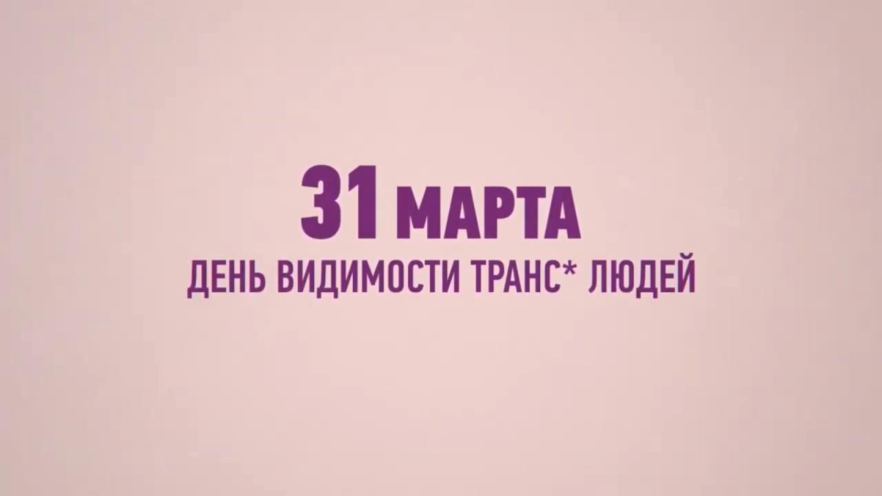 31 марта – Международный день видимости транс* людей