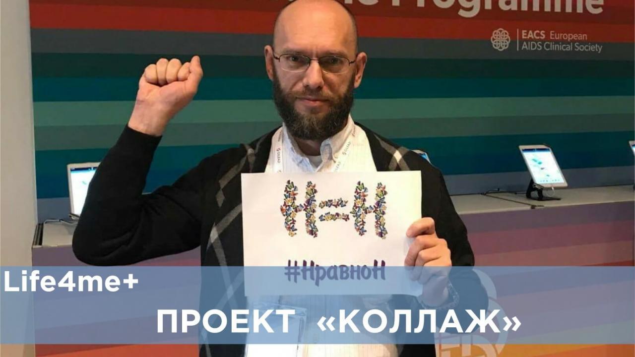 """Коллаж: """"Активизм — это неравнодушие"""", - Геннадий Рощупкин - изображение 1"""