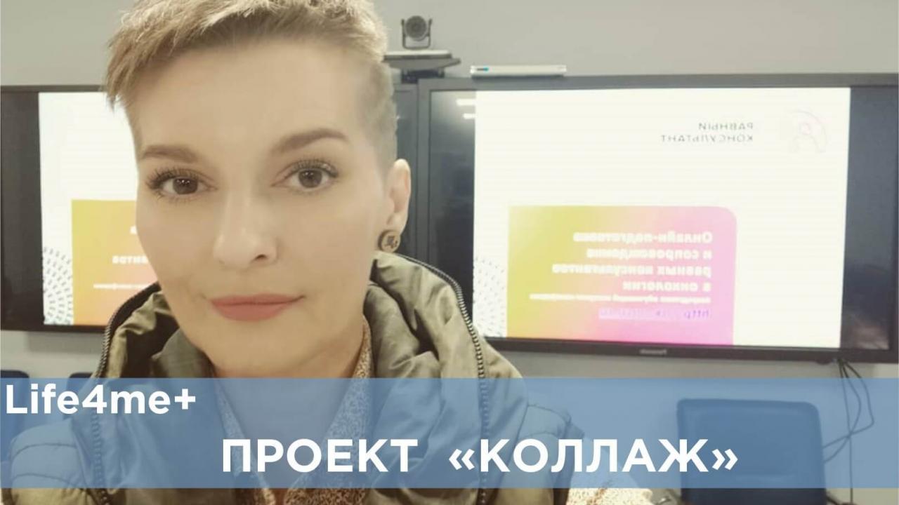 """Коллаж: """"У ВИЧ есть свои особенности, но онкологию лечить сложнее"""", - Светлана Гаврилова"""