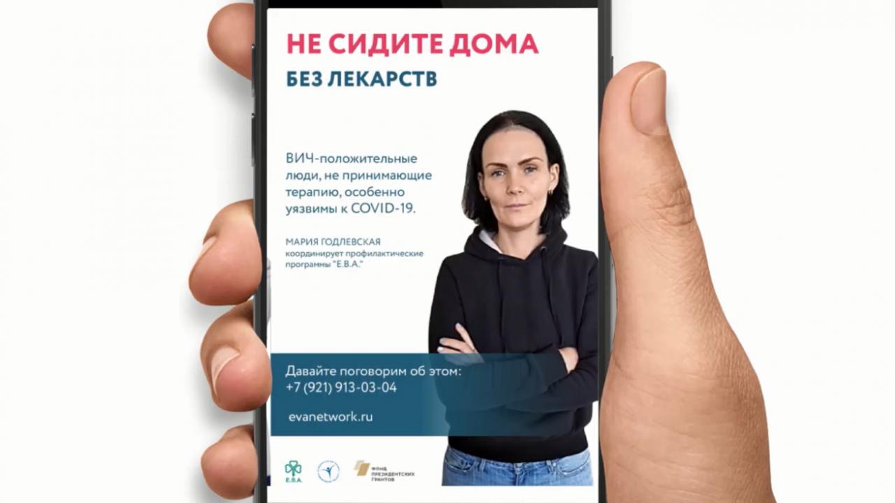 ВИЧ-активистки из Петербурга подготовили «скрытое послание для тех, кто прячется»