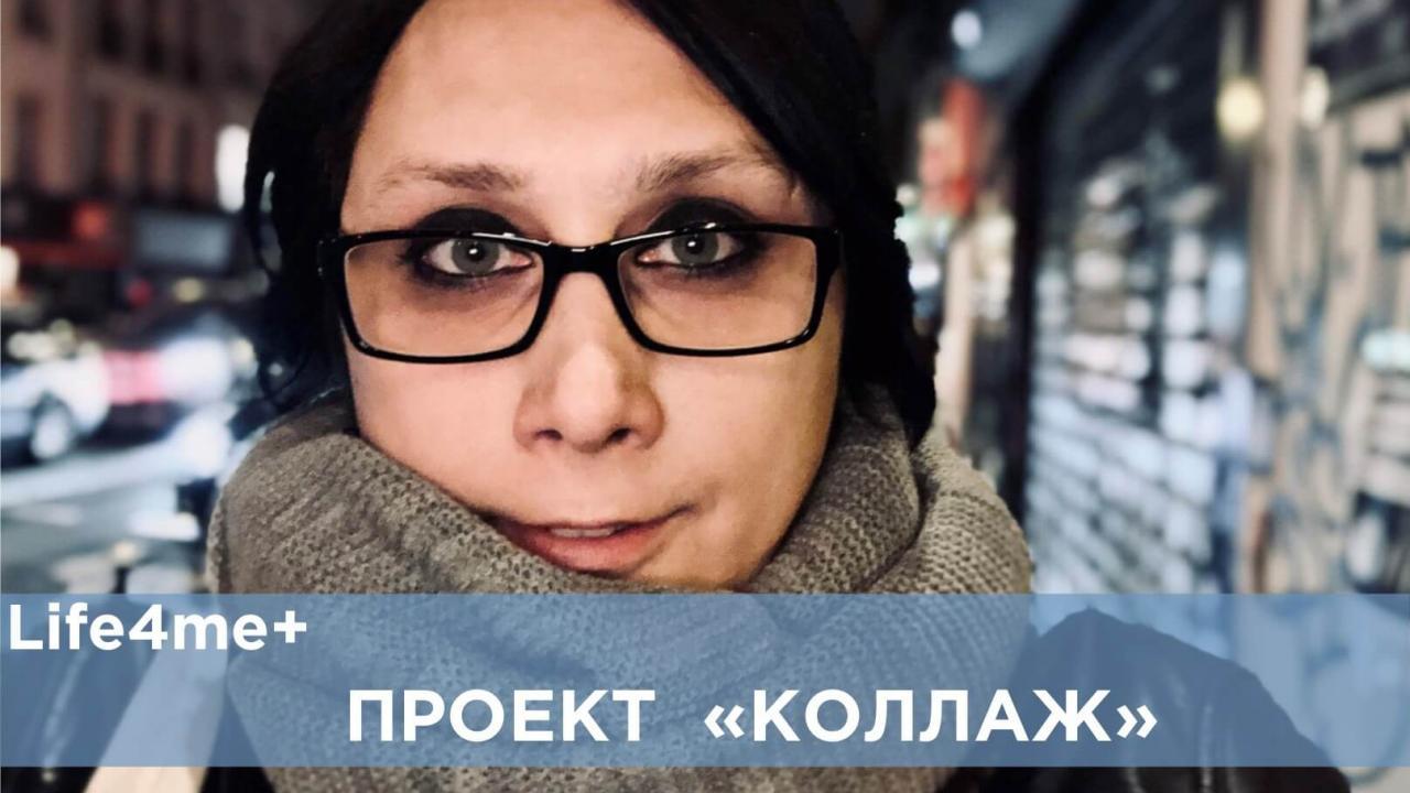 """Коллаж: """"Дискриминация – это наш главный враг"""", - Игорь Медведь - изображение 1"""
