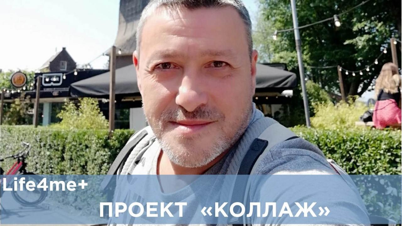 """Коллаж: """"Свобода для меня главная ценность"""", - Сергей Волков"""