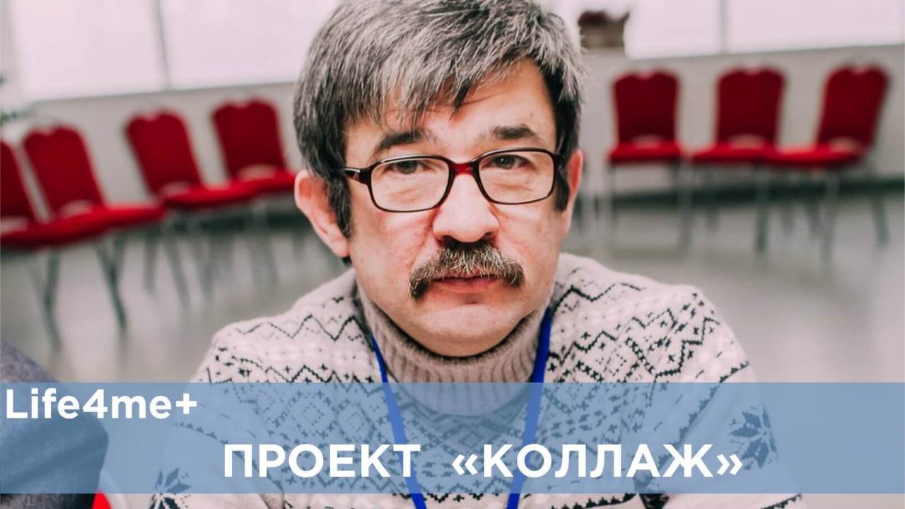 """Коллаж: """"Мне тревожно от того, что я вижу в сфере ВИЧ"""", — Игорь Кильчевский"""