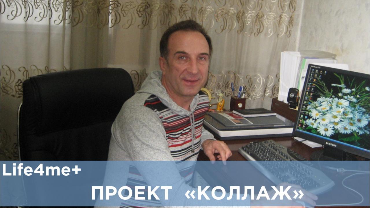 Коллаж: «Раньше не было агрессии и гомофобии», - Владимир Тюпин