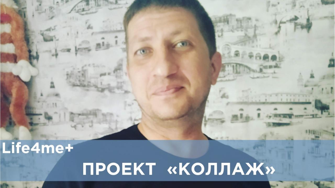 """Коллаж: """"То, что я выжил – это чудо"""", - Сергей Носов"""