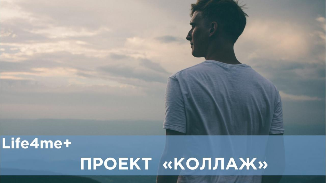 «Коллаж»: История моего отрицания. Александр, Екатеринбург