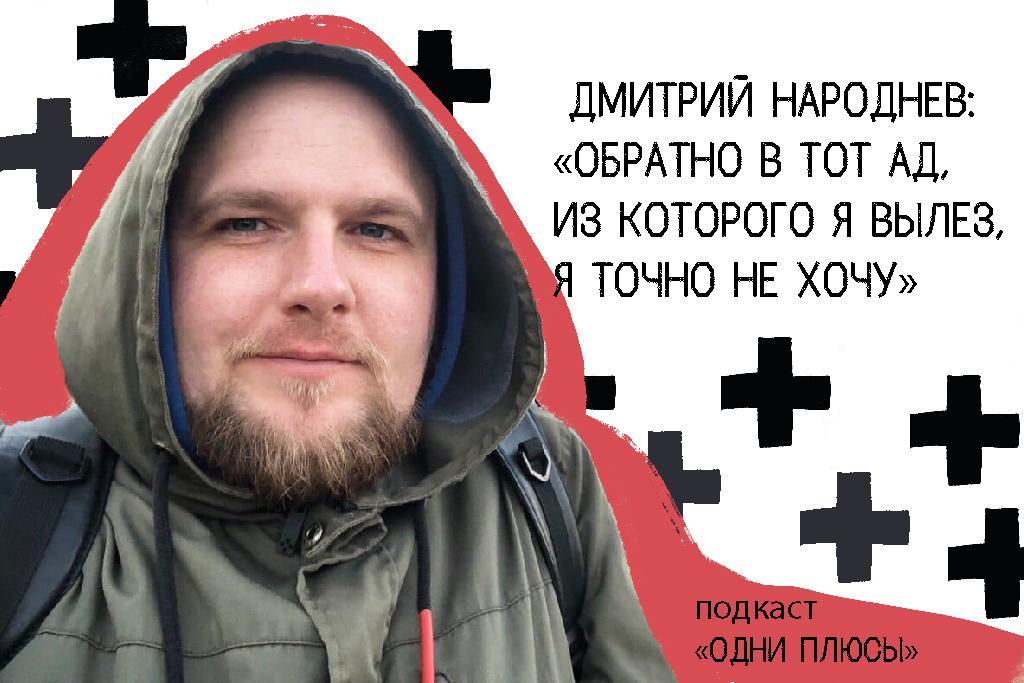 «Одни плюсы»: первый в России подкаст о ВИЧ-активистах