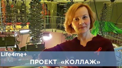"""Коллаж: """"ВИЧ-инфекция дала мне шанс"""", - Полина Родимкина"""