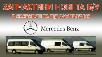 Мерседес-Авто