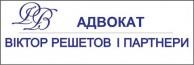 Віктор Решетов і партнери