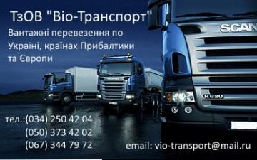 Віо-Транспорт - фото